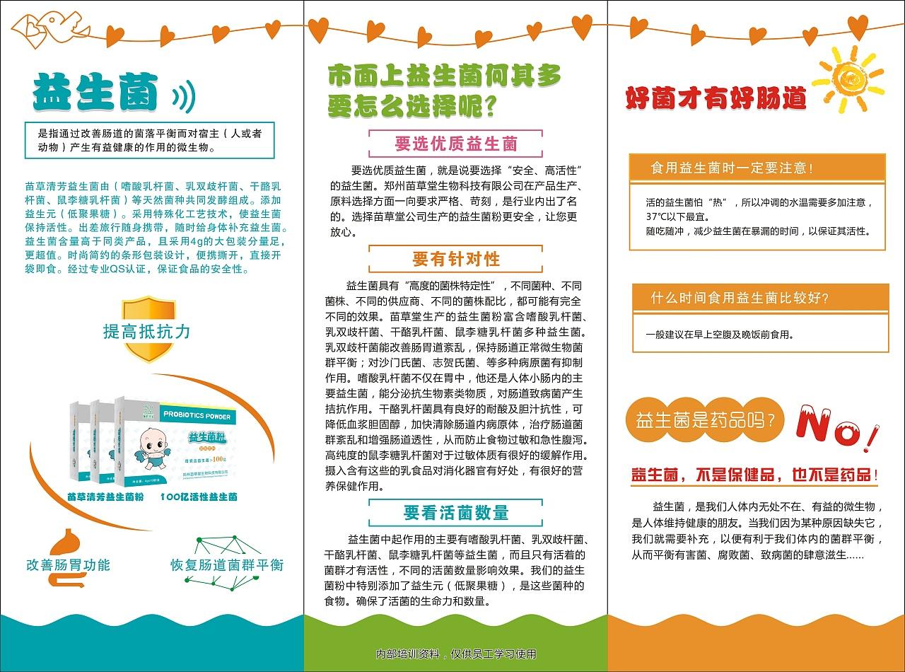 儿童 益生菌 三折页|平面|宣传品|是雨的声音 - 原