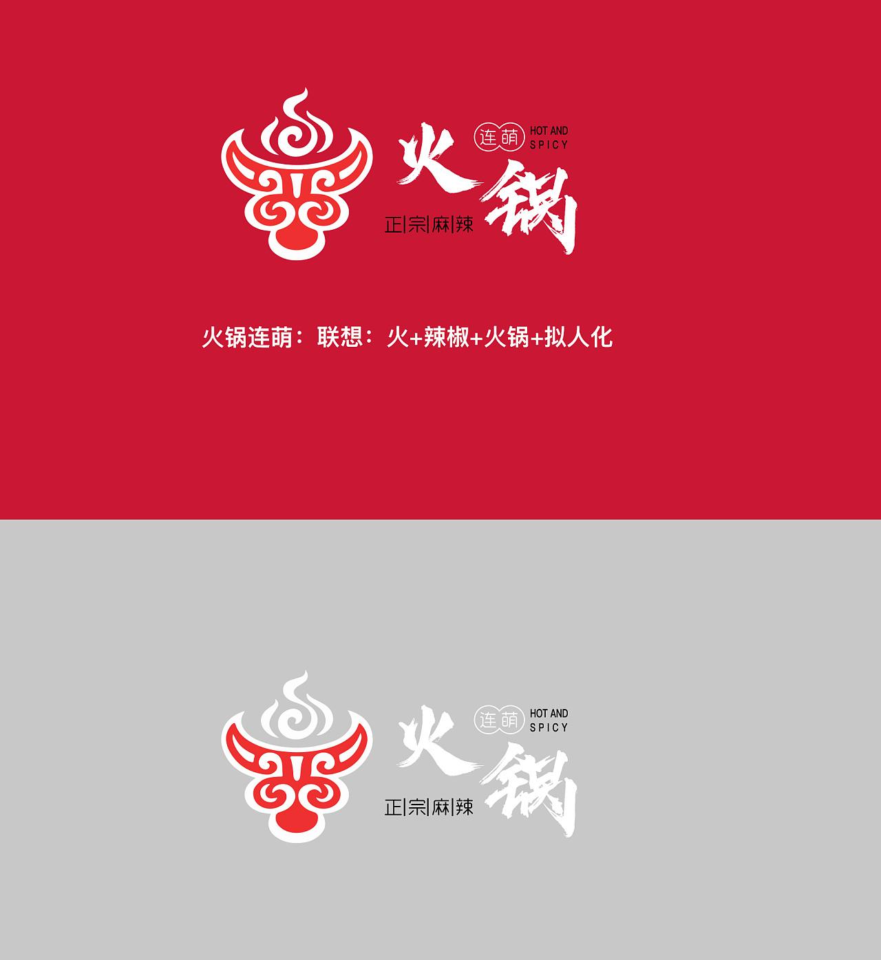 火锅连萌logo图片