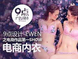 (内衣)润微内衣电商设计-9点设计EWEN之作品第一SHOW