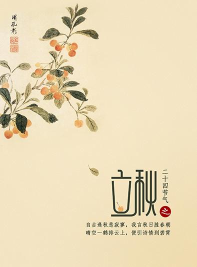 字体设计 — 立秋