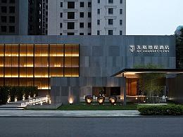 九格玥程酒店VI设计