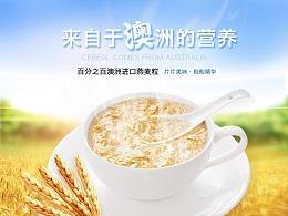 详情页-燕麦片(电商)