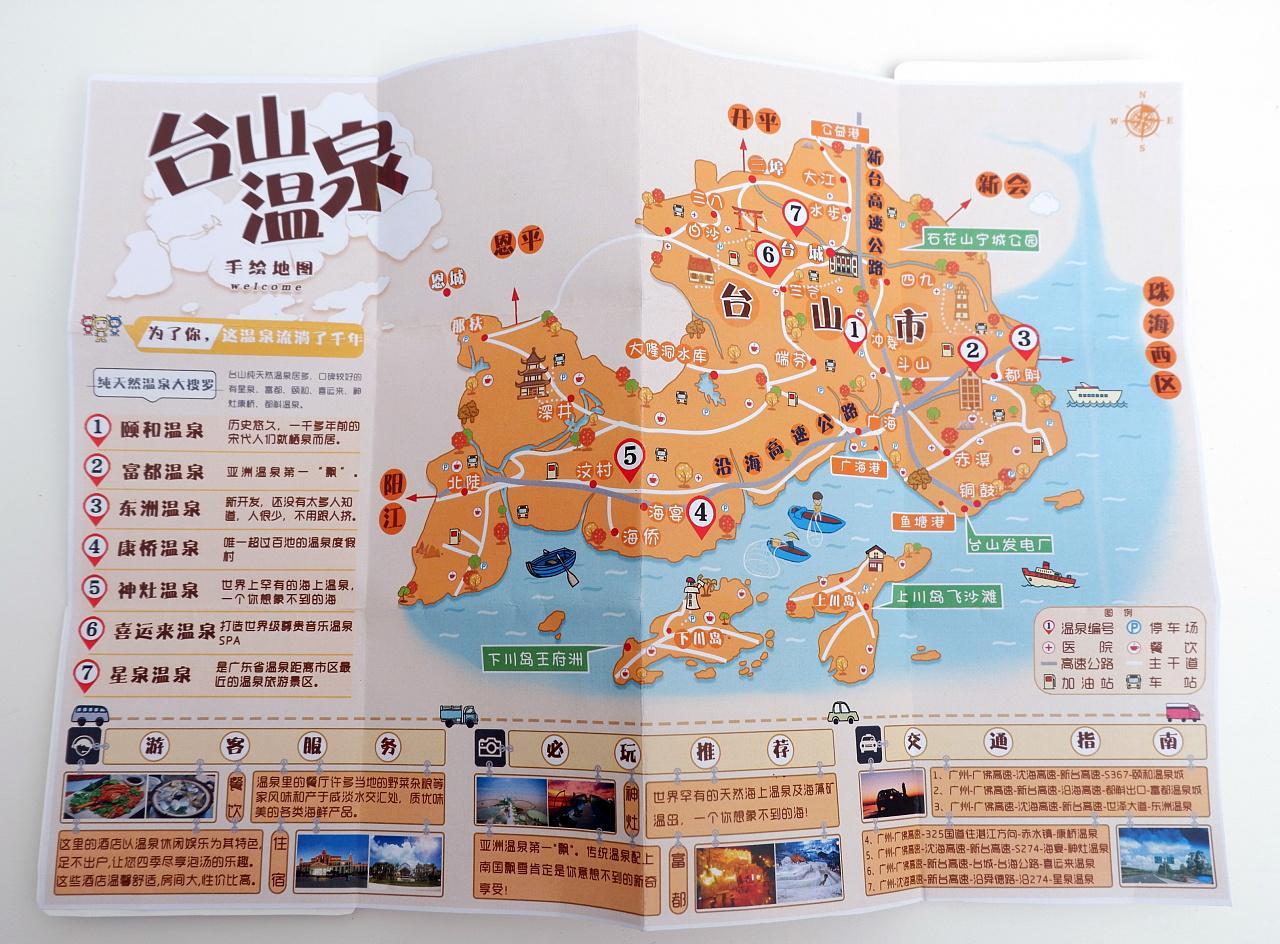 台山温泉地图设计