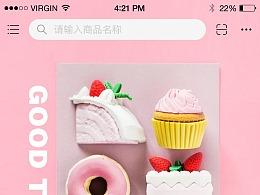 优秀网app蛋糕店铺首页设计