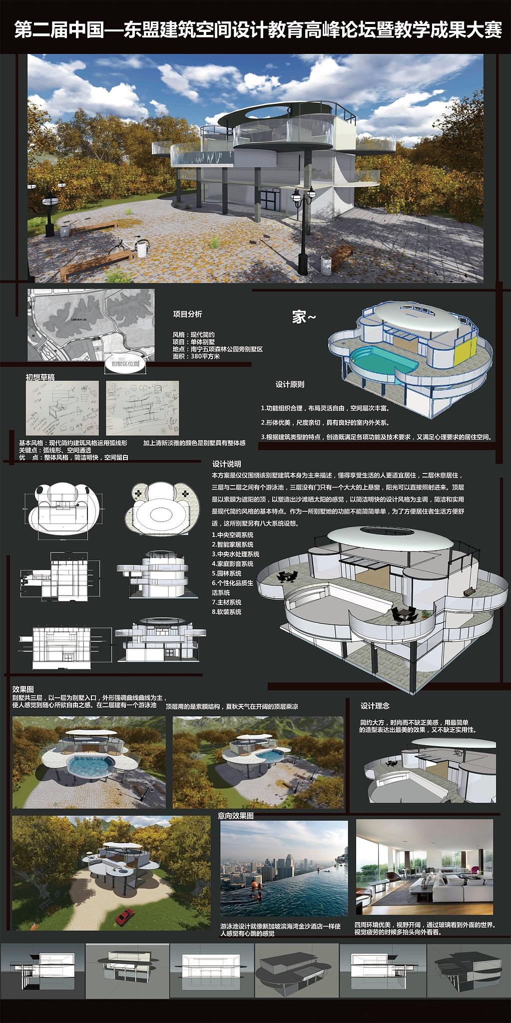 建筑设计——排版