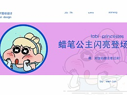 蜡笔公主MBE人物图标设计