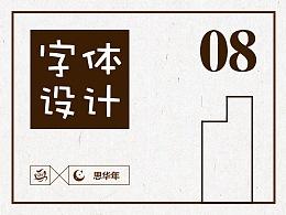 字体设计合集08