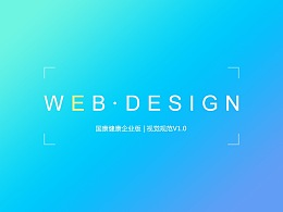 企业版网页设计规范