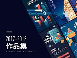 2018年视觉设计作品集合