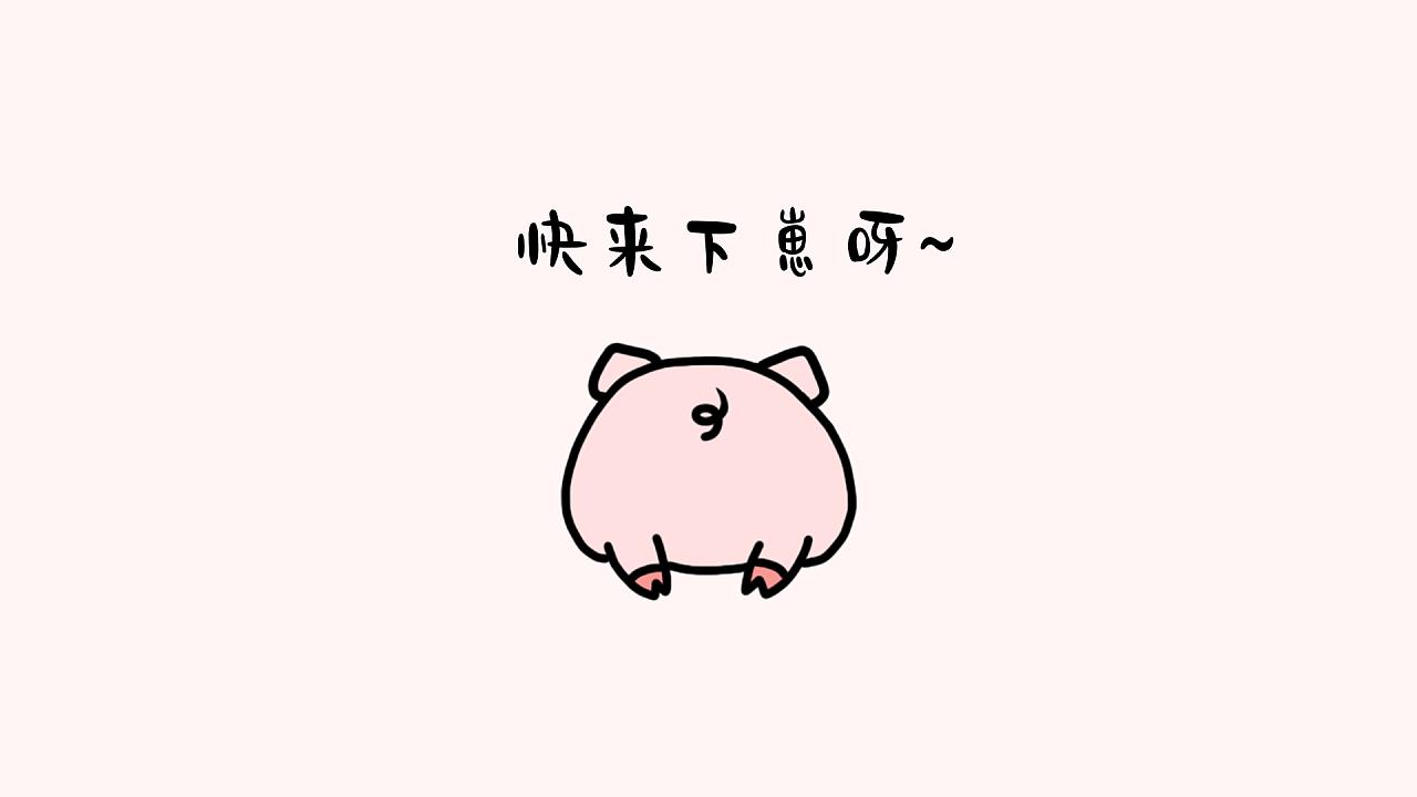 「尼四猪」微信表情包设计图片