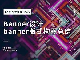 Banner设计—版式构图总结(22套模板)