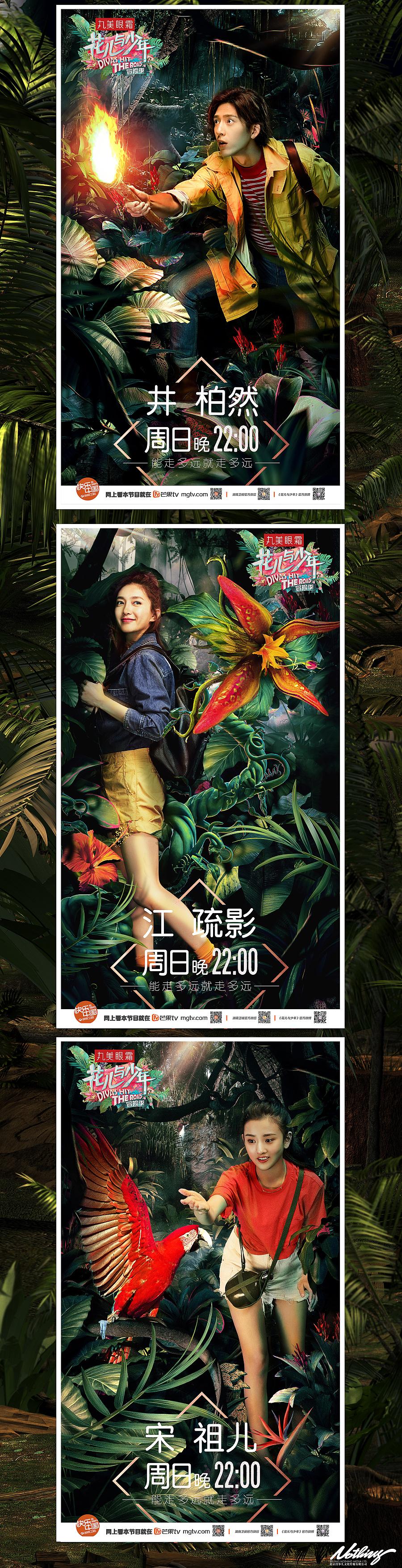 查看《[Nothing]-<花儿与少年3·冒险季>海报设计包装》原图,原图尺寸:1920x7488