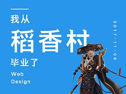 剑三资源站栅格网页