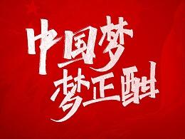 | 手写字 | 中国梦·梦正酣