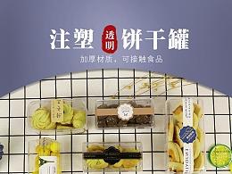 详情页——注塑透明饼干罐