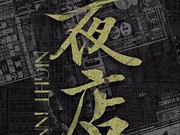 中国传媒大学南广学院14级表演1班大戏《夜店》宣传