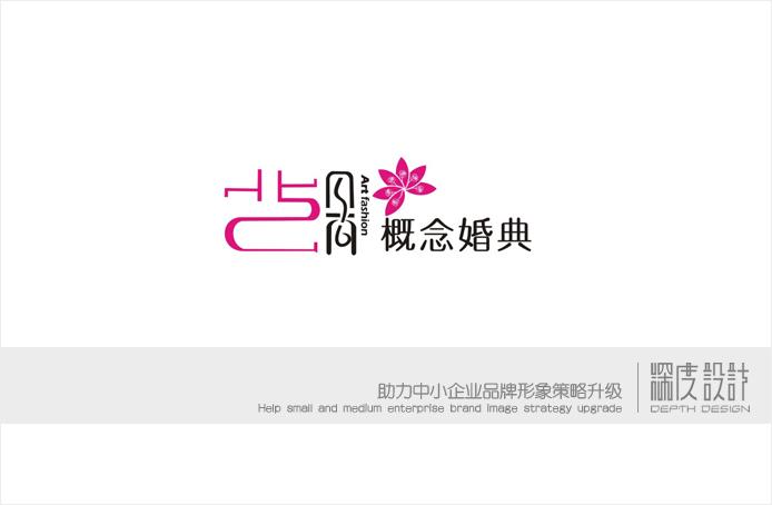 艺风尚婚庆公司标志logo设计图片