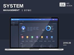 苏宁银行管理系统