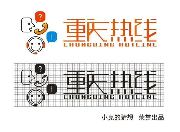 重庆热线 LOGO 设计