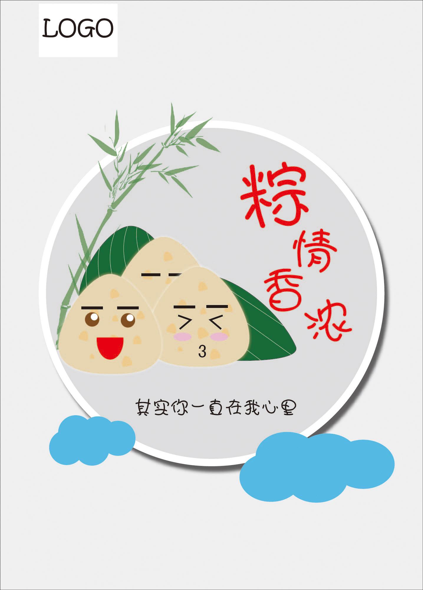 端午节卡通粽子插画海报图片