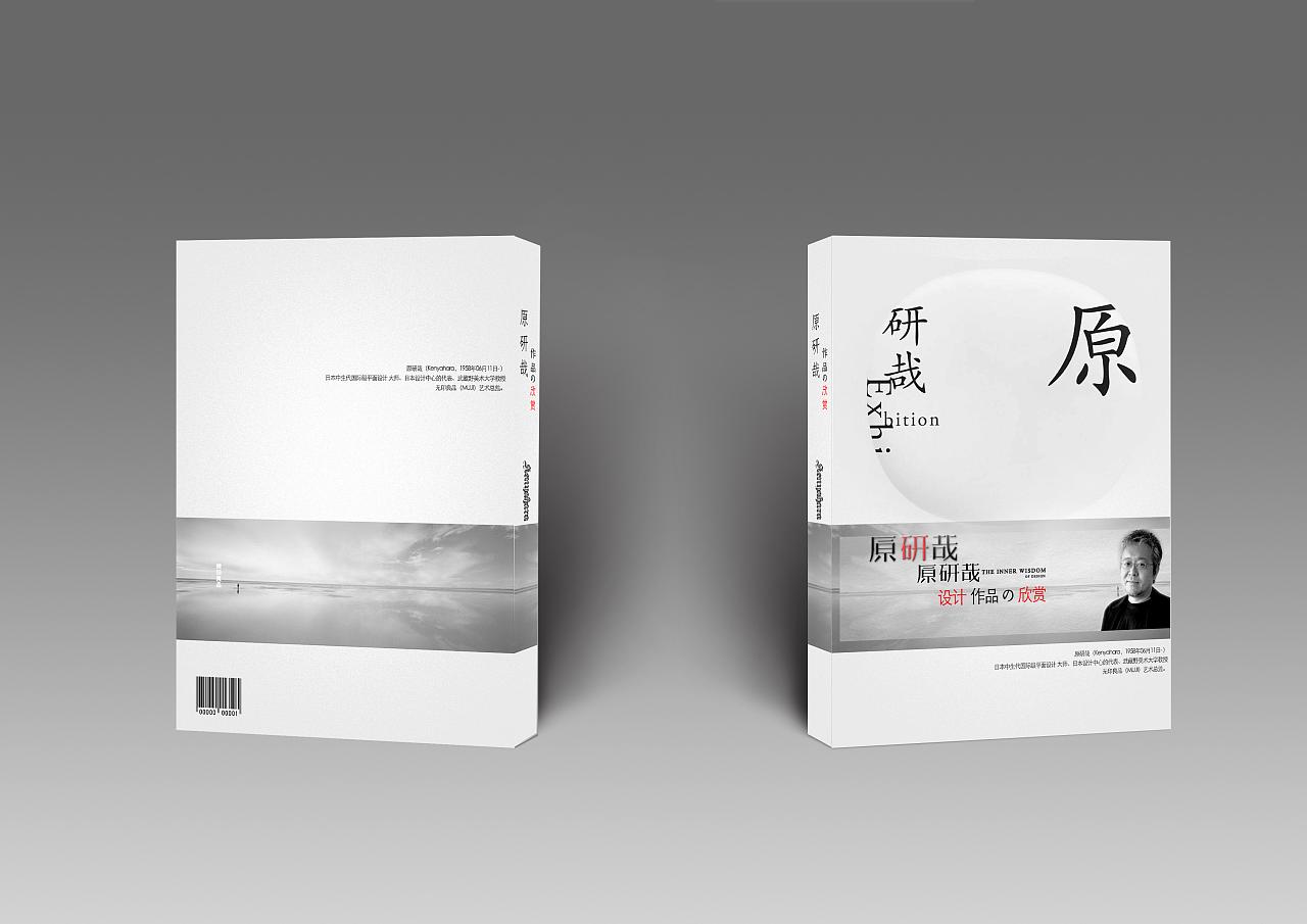 原研哉 书籍装帧设计