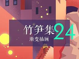 竹笋集24 色彩渐变插画