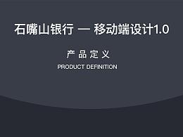 手机银行产品定义