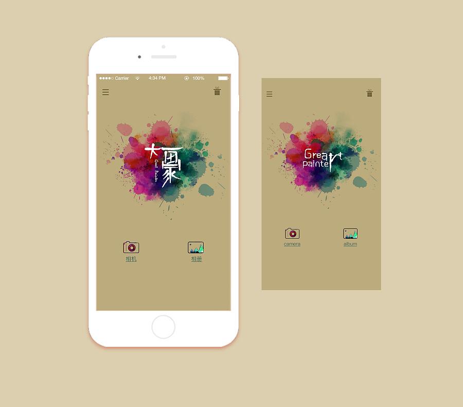 图像处理app大字体图片设计首页设计|移动大全画家标志设计班级设备5班图片