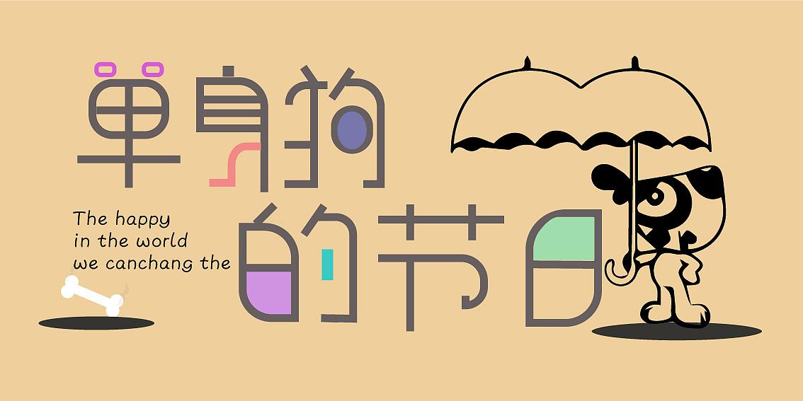 钢笔设计字体,采用ai钢笔设计,创意设计,有图片