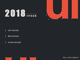 2018 UI 作品集