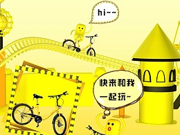 【C4D】OFO小黄车设计练习