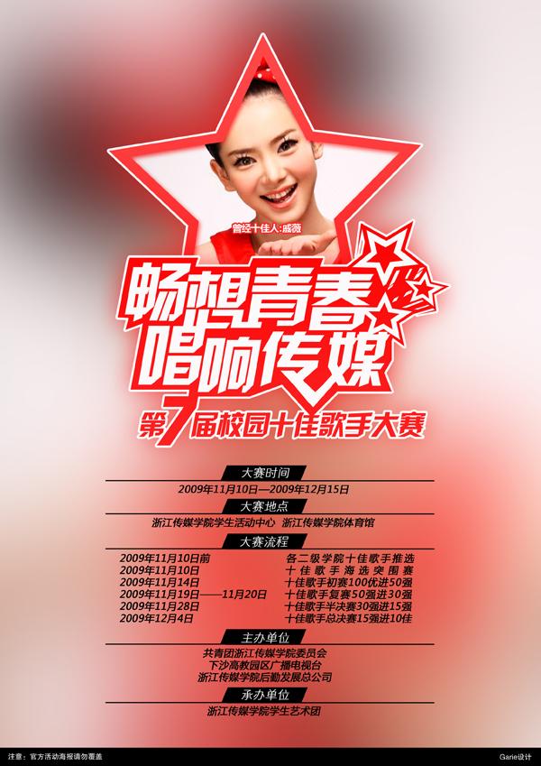 歌手宣传海报