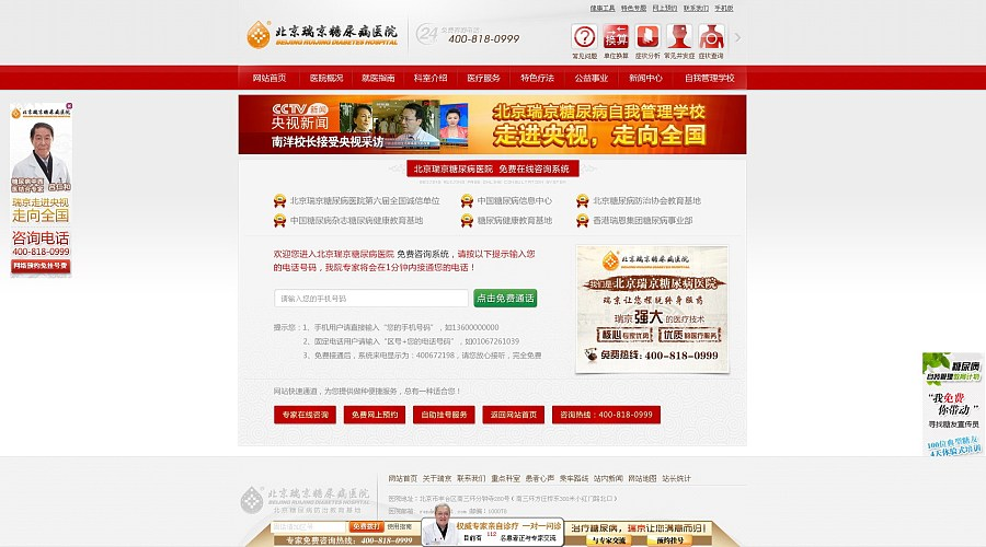 2011年底糖尿病医院的网站整站设计图|门户/社交|网页图片