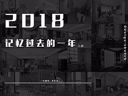 A Dai. 8102年记忆过去的一年丨复盘2018