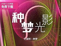 PS打光神器—Knoll Light Factory使用详解(内有打光神器免费下载)