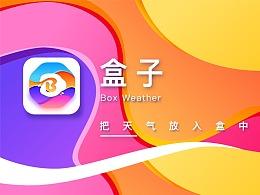 工具天气类App—天气盒子