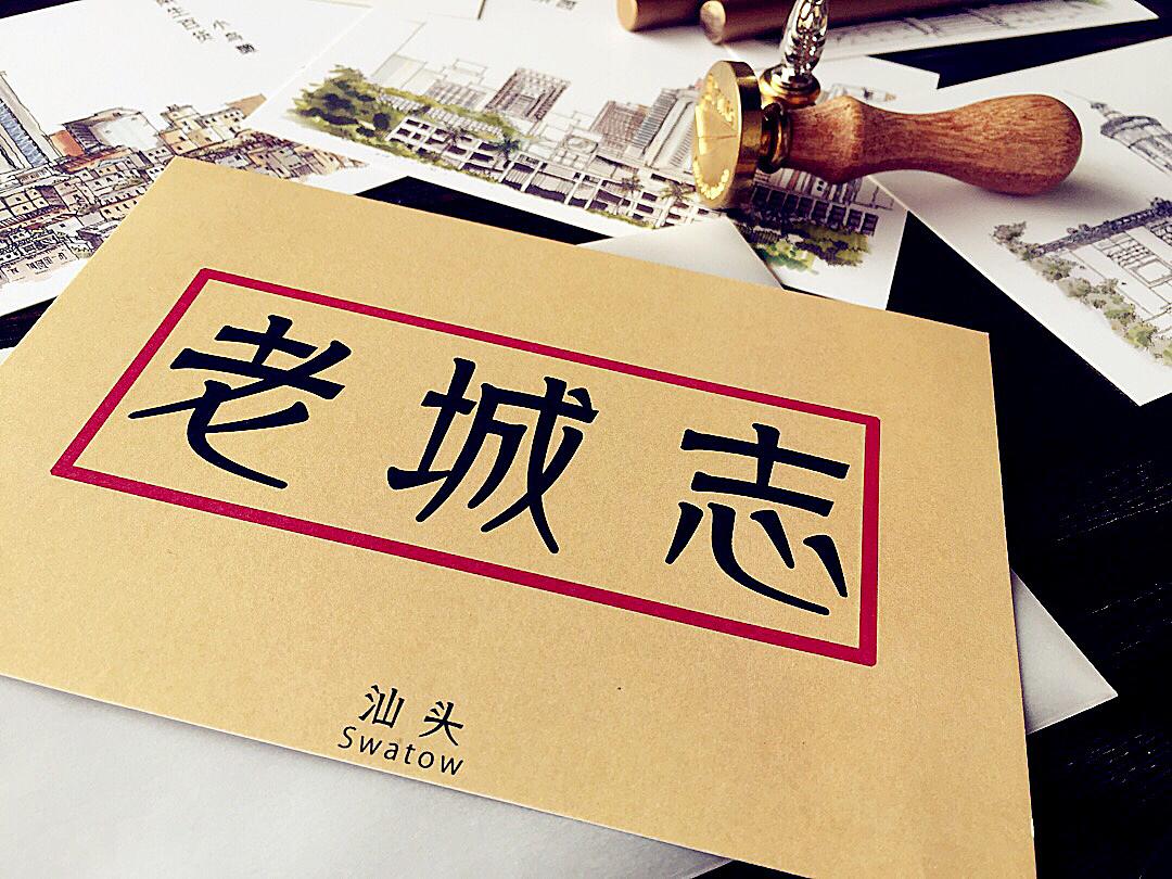 文创产品:汕头老市区手绘明信片