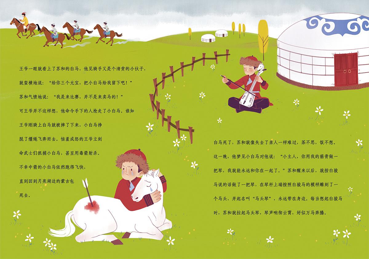 马头琴的传说_《重庆作文大本营》的插图 插画 商业插画 僵僵 - 原创作品 - 站 ...