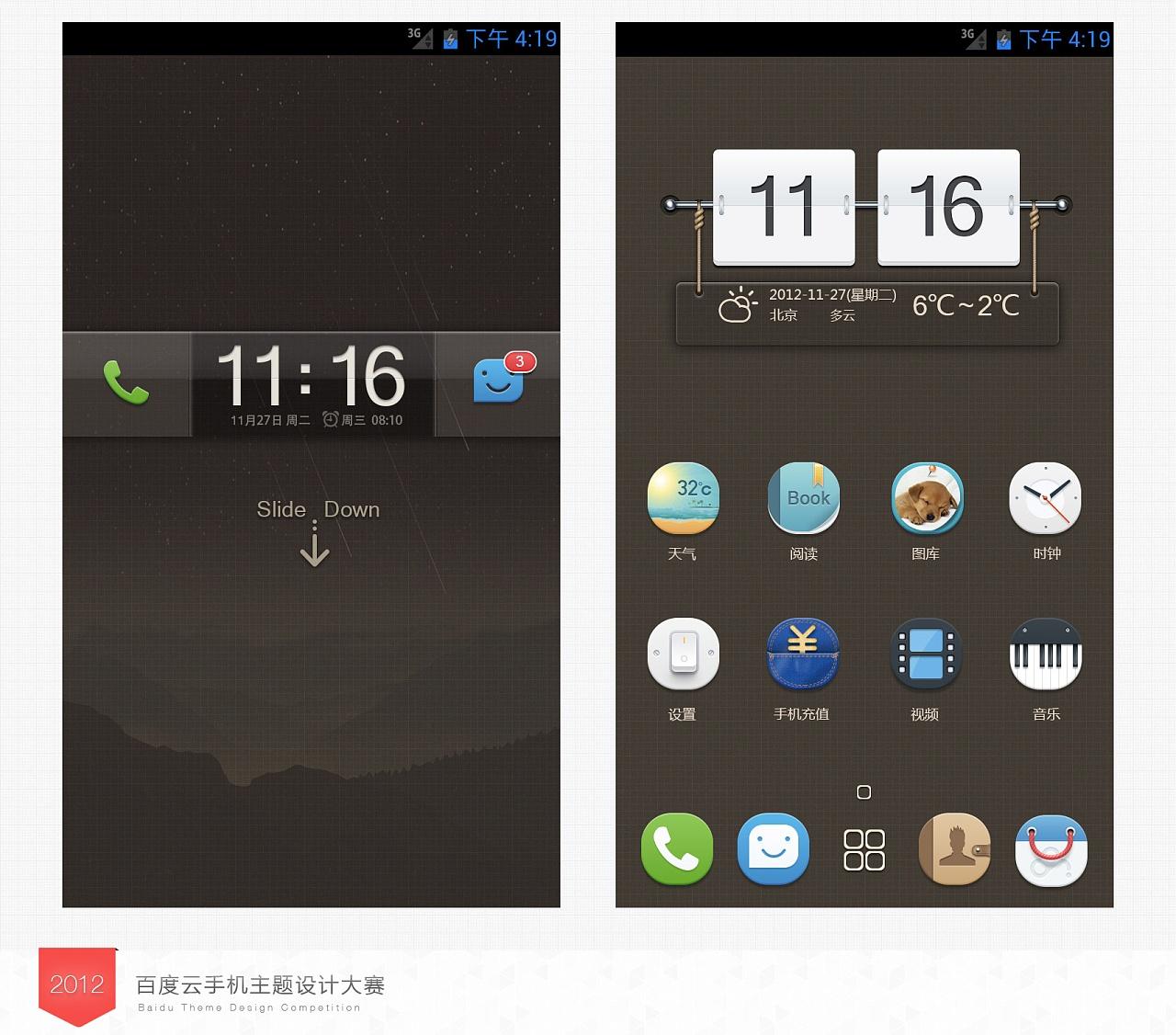 百度云7.0.1旧版本下载|百度云7.0.1手机版下载... _安粉丝手游网