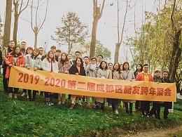 2019-2020成都区酷友跨年聚会回顾