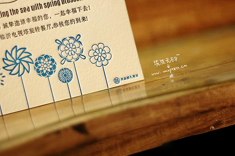 "letterpress凸版印刷工艺制作的手工喜帖,取名""面朝大海 春暖花开""!"