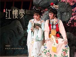 甲子辉煌《红楼梦》首演六十周年  海报设计