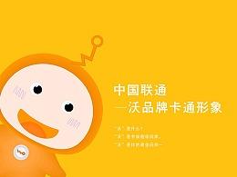 中国联通-沃品牌卡通形象设计之小哇来袭