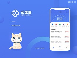 WE理财REDESIGN
