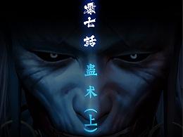 《守墓笔记》第一百零七话 蛊术(上)