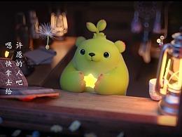 【萌芽熊】被点亮的不是流星,而是你的梦