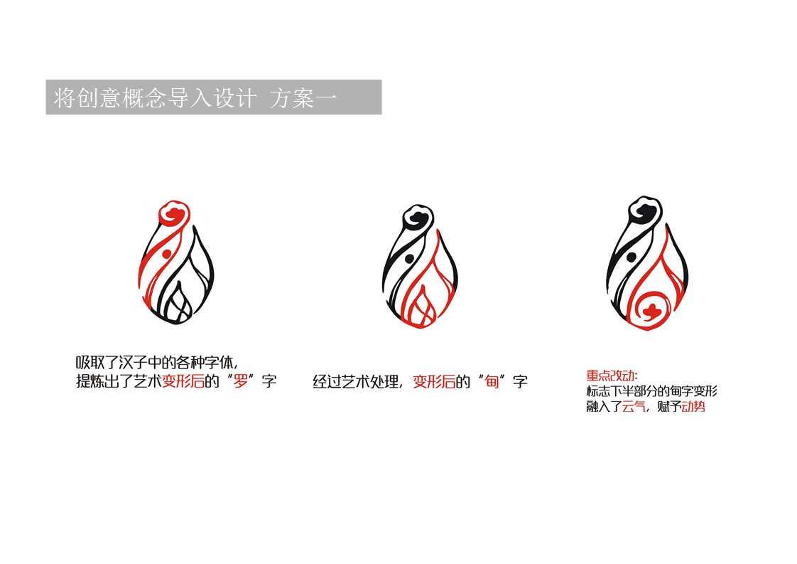 旅游城市形象logo设计图片
