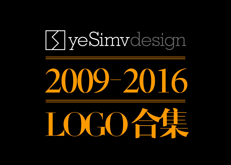 2009-2016 logo设计合集 | yesimvdesign图片