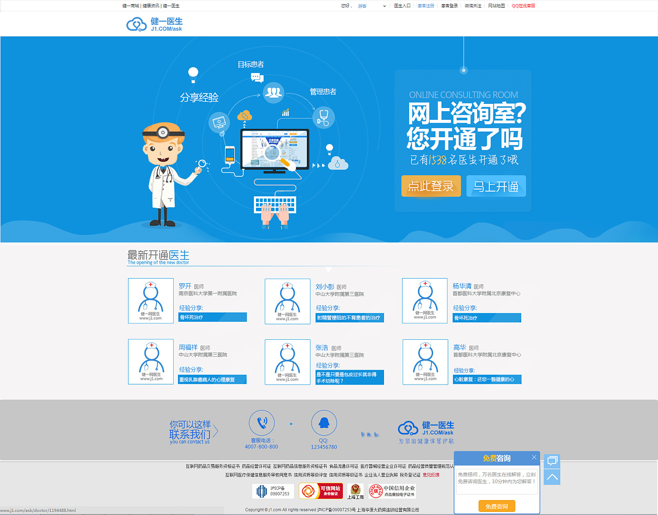 医疗网页设计(医生登录页面)