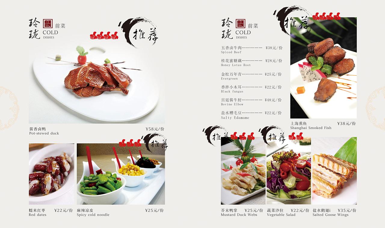 中餐厅菜单图片